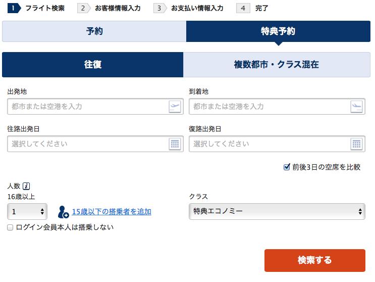 ANA特典航空券 出発地等の選択画面