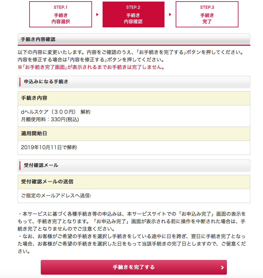 d ヘルス ケア 300 円