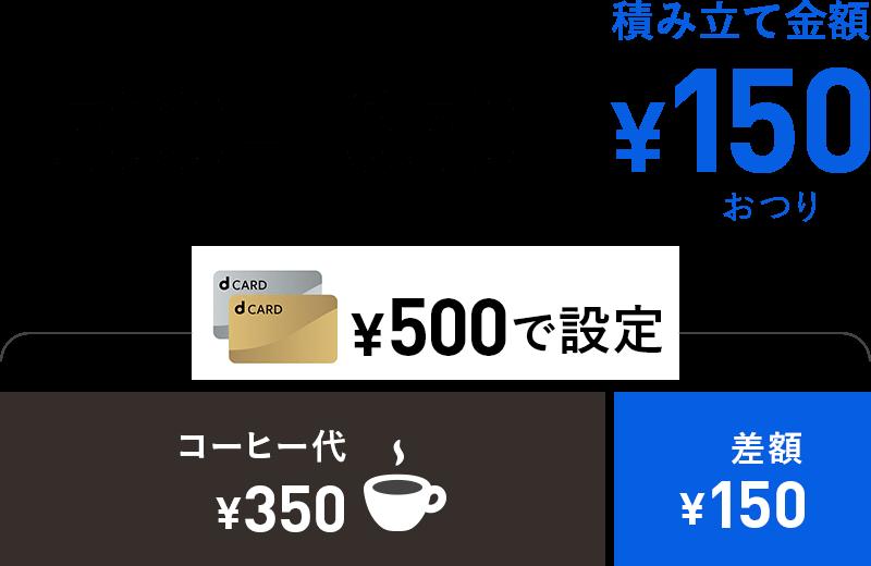 f:id:pointlife8:20181219225522p:plain