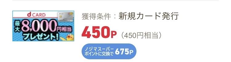ライフメディアdカード450