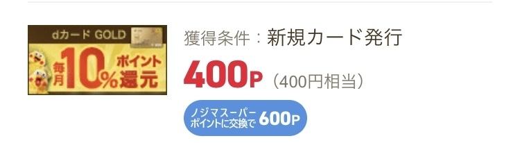 ライフメディアdカードGOLD400