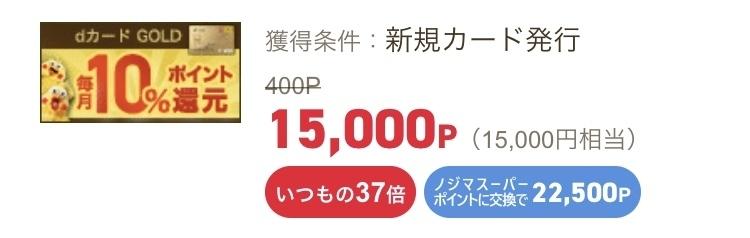 dカードGOLD15,000