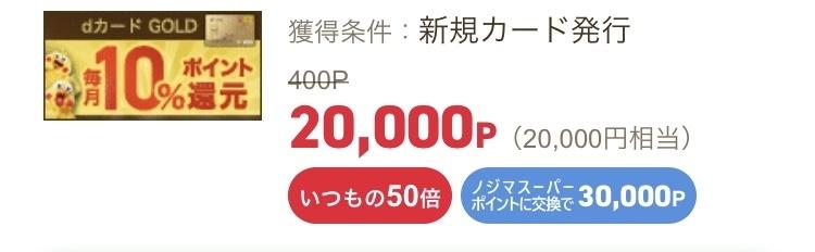 dカードGOLD20000P