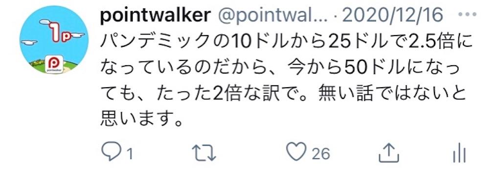 f:id:pointwalker:20210108141405j:plain:w468