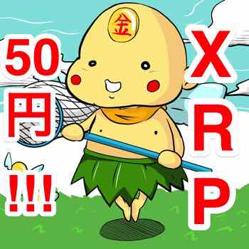 XRP50円なポイン