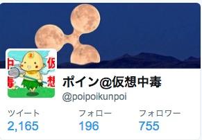 Twitterポインプロフ