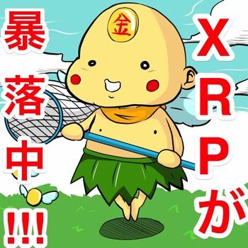 XRPが暴落中!!!なポイン