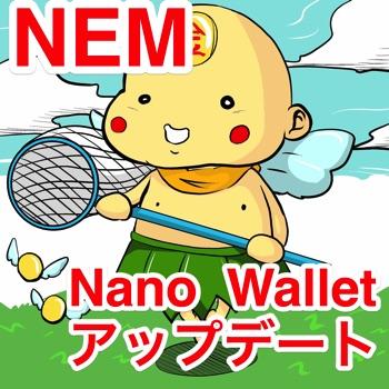 NanoWalletアップデートなポイン