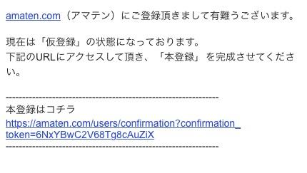 本登録完了メール