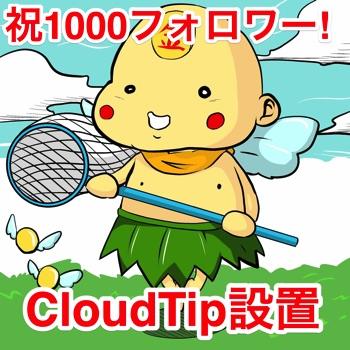 祝1000フォロワー!cloudtip設置なポイン
