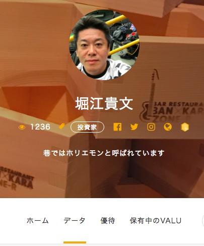 堀江貴文トークン