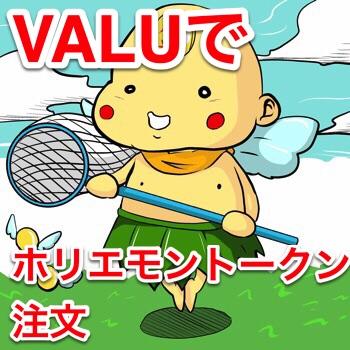 VALUでホリエモントークン注文なポイン