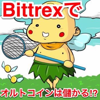 Bittrexでオルトコインは儲かる?!?なポイン