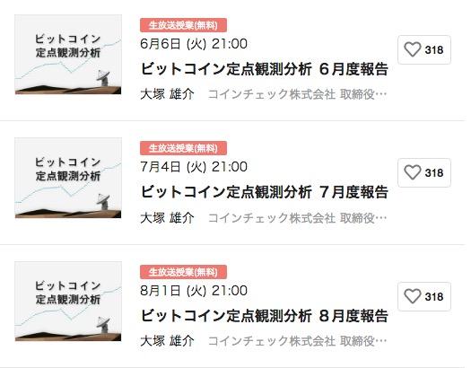 Schoo大塚氏の授業予定