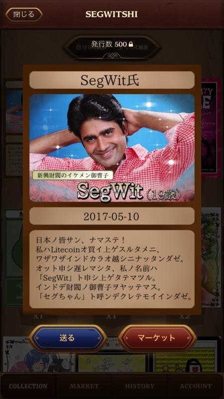 memorychain SegWit氏