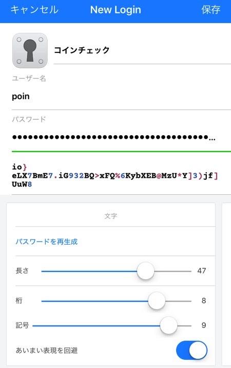 1Password コインチェック パスワード