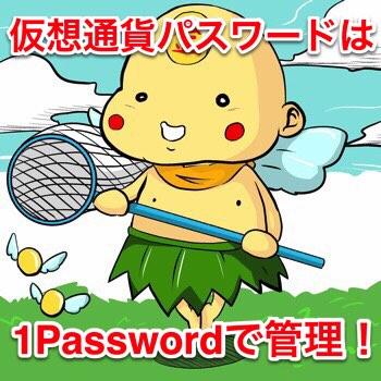 仮想通貨パスワードは1Passwordで管理! ポイン