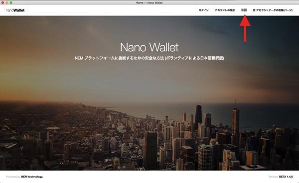NanoWallet トップ