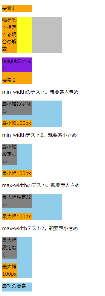 HTMLとCSS