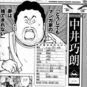 平成モテ男の明日はどっちだっ!! の巻 - LUCKY☆LAND