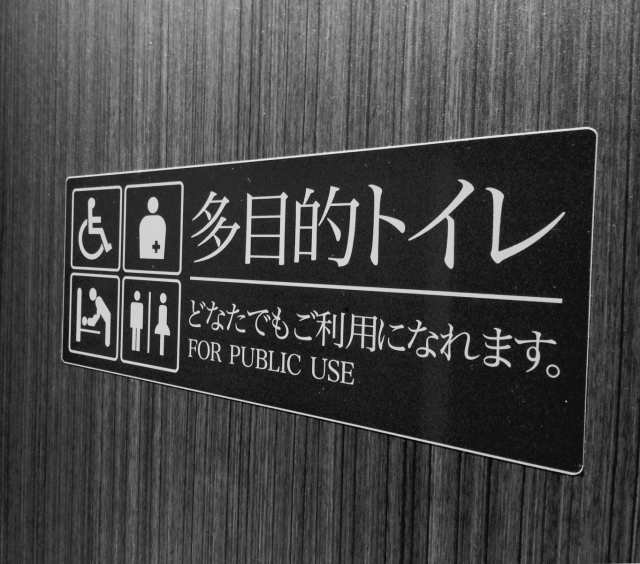 多目的トイレの使用