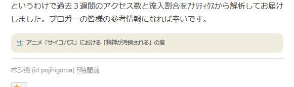 f:id:pojihiguma:20151126223952p:plain