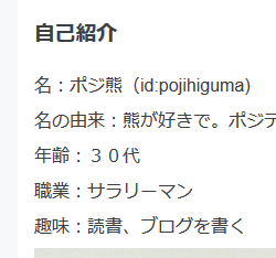 f:id:pojihiguma:20151128061636p:plain