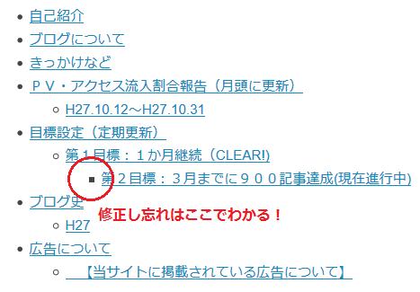 f:id:pojihiguma:20151128071606p:plain