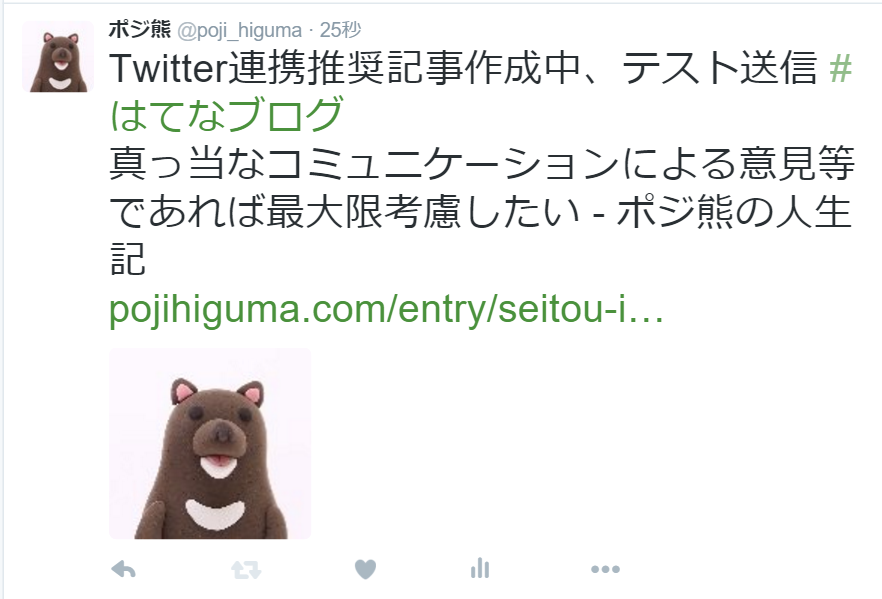 f:id:pojihiguma:20151218115537p:plain