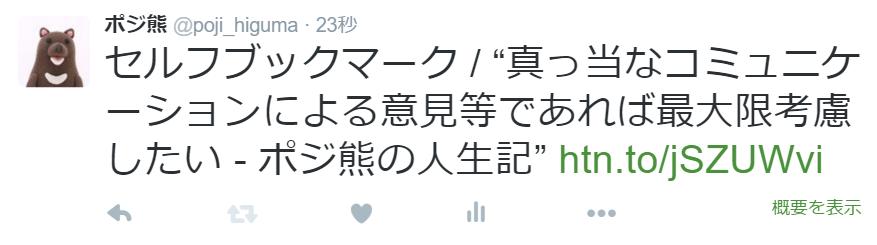 f:id:pojihiguma:20151218115600p:plain