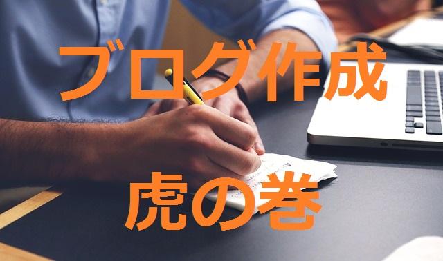 ブログ作成虎の巻イメージ