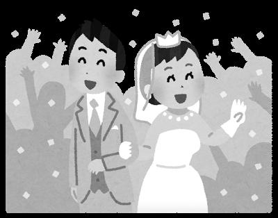 結婚は人生の墓場なのか?