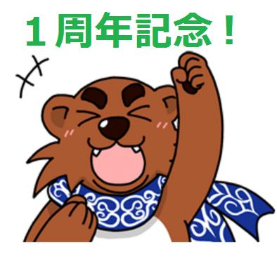 ポジ熊の人生期1周年記念