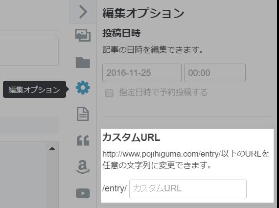 f:id:pojihiguma:20161125130748p:plain