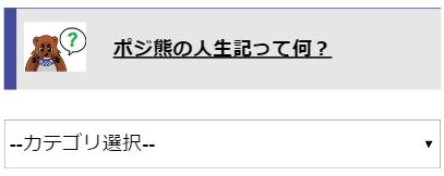 f:id:pojihiguma:20161220075551p:plain