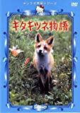 キタキツネ物語 [DVD]