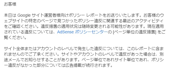 Adsenseポリシー違反メール