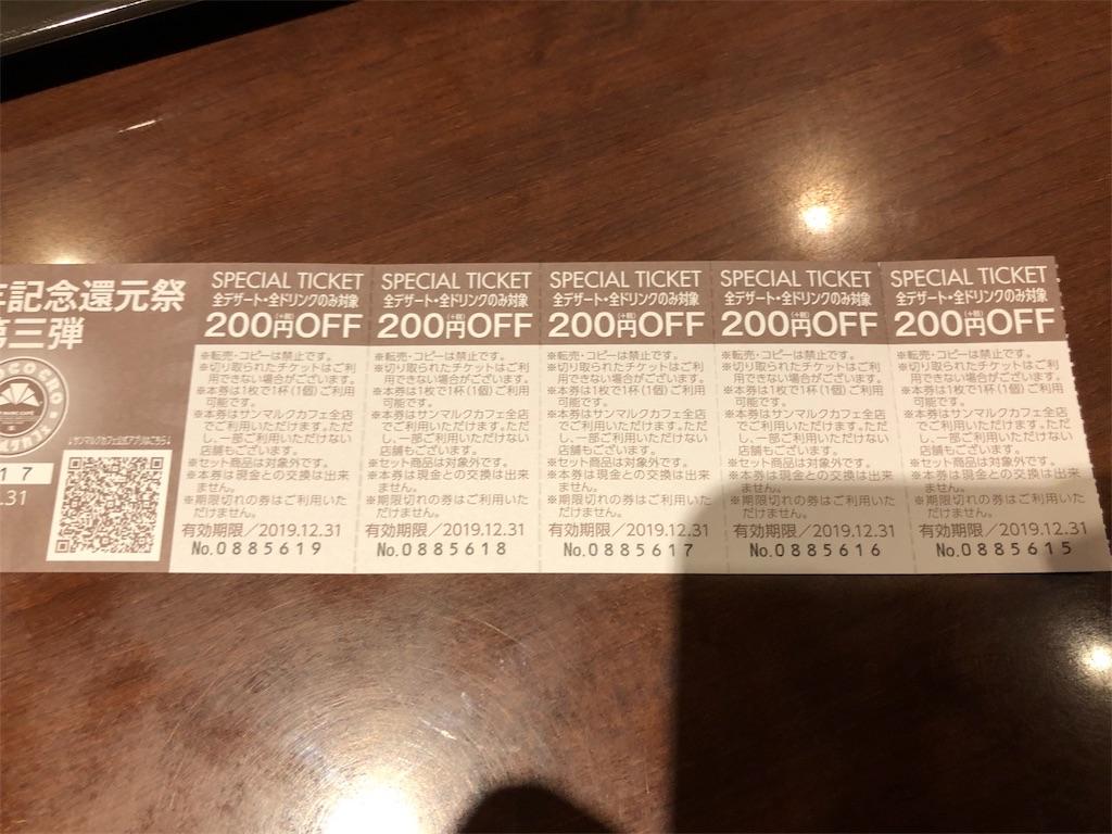 サンマルクカフェのドリンクチケット