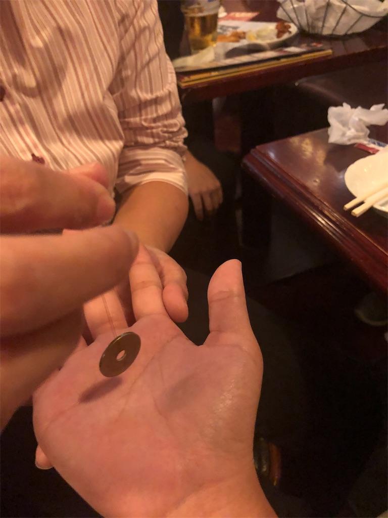 5円玉占い