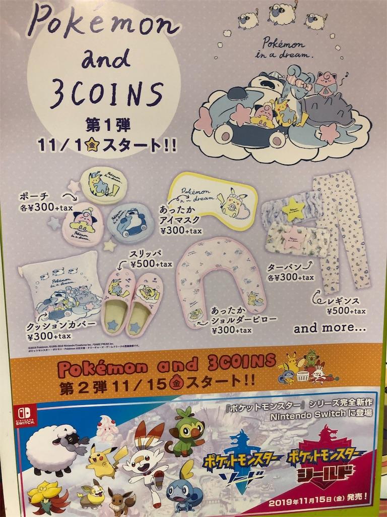3coinsのポケモンコラボポスター
