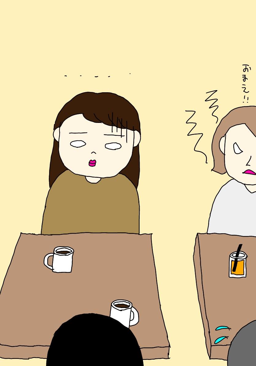 カフェ隣に座った怒っている女性