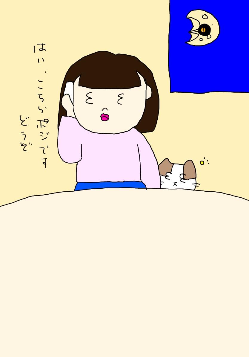 電話に出るポジ子と横にいる猫