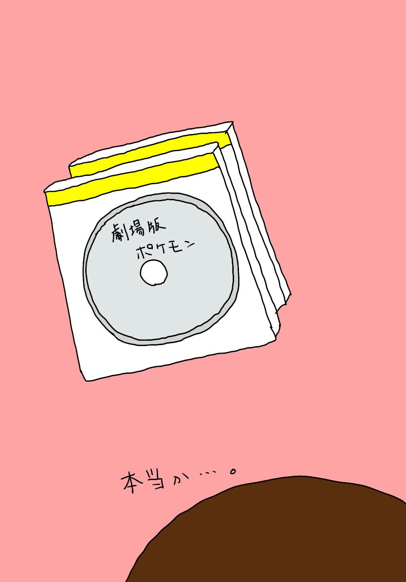 ポケモンのDVD