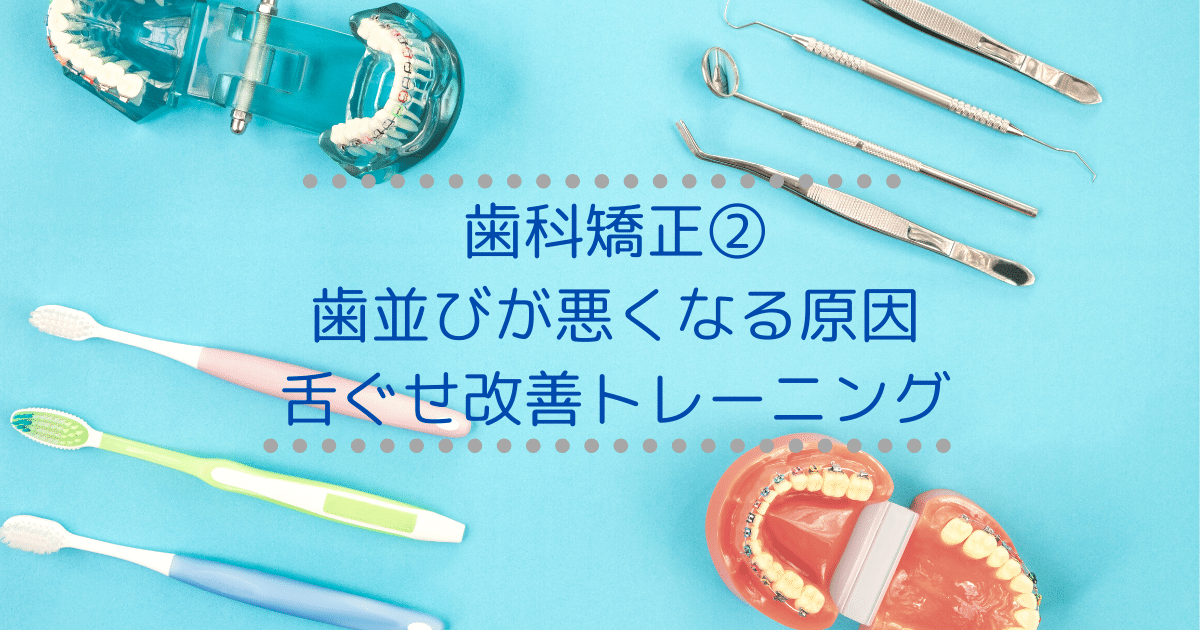 小児歯科矯正 舌癖改善