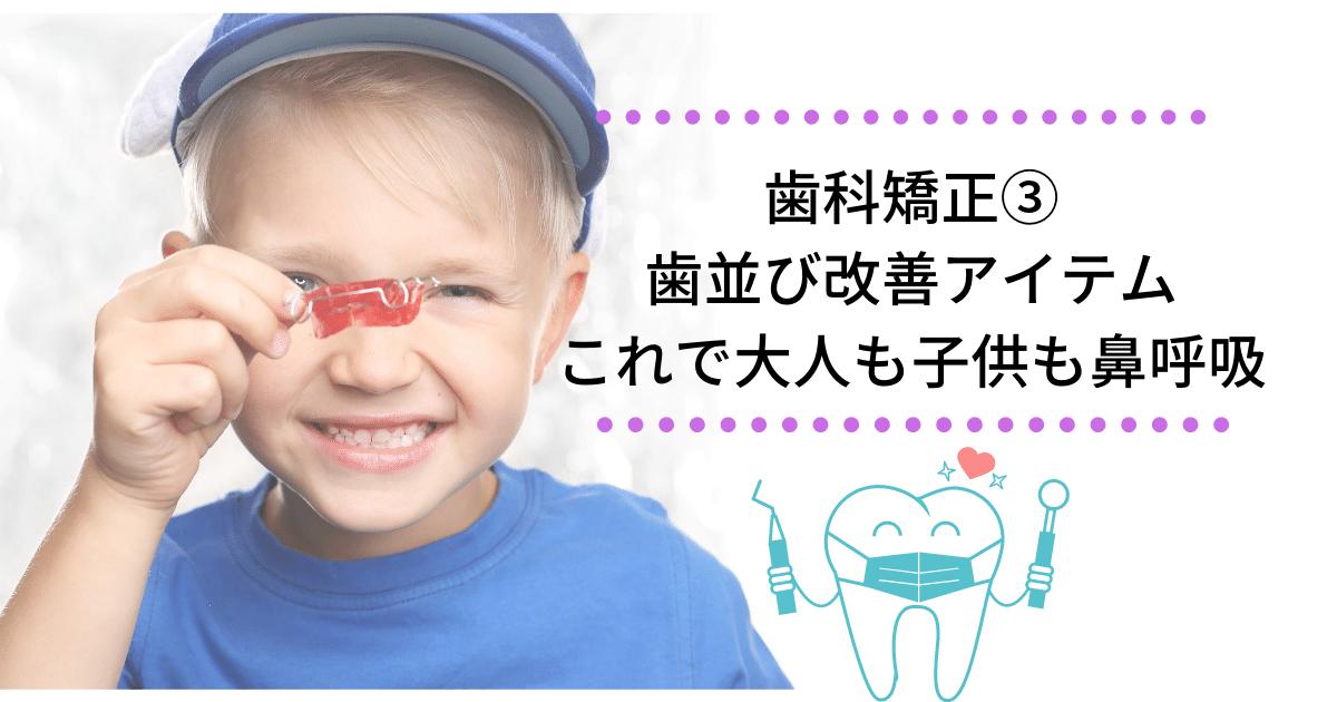 歯科矯正 鼻呼吸 アイテム