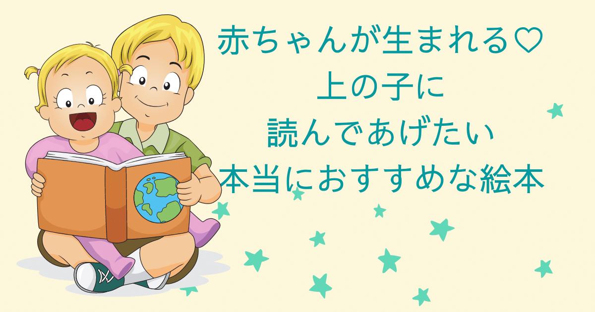 赤ちゃんが生まれるときに上の子に読んであげたい絵本