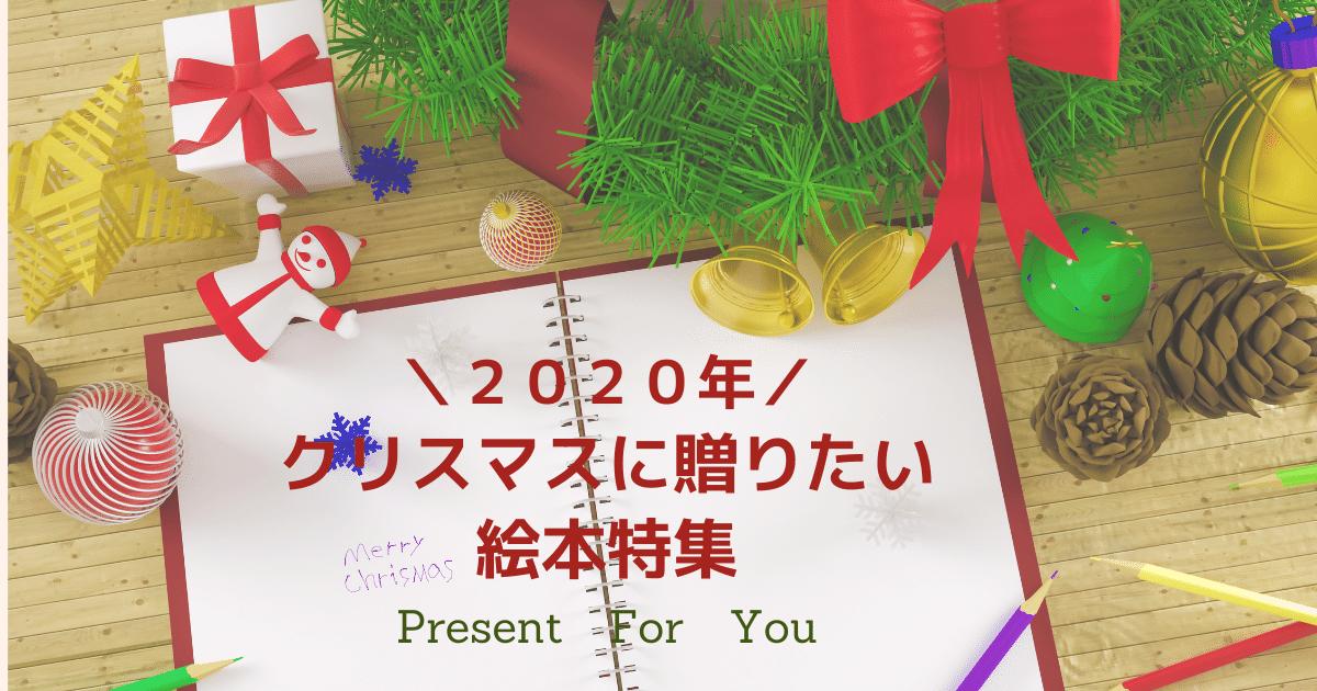 絵本 クリスマスプレゼント