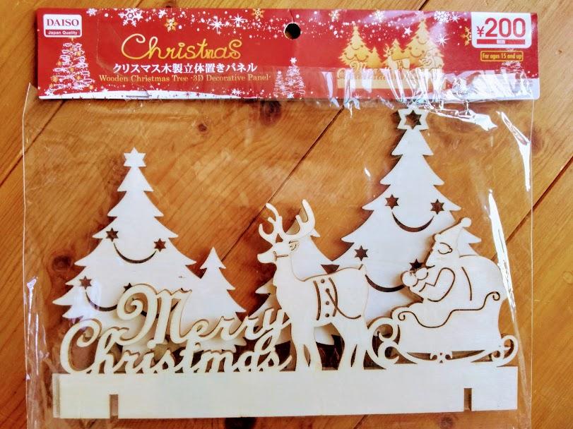 クリスマス木製立体置きパネル