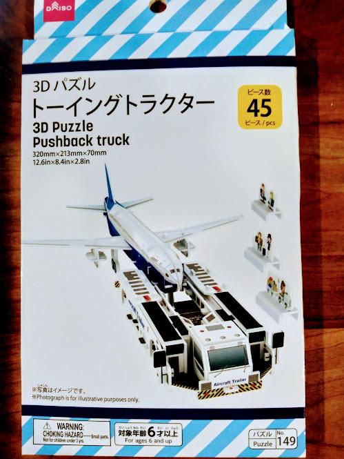 3Dパズル ダイソー