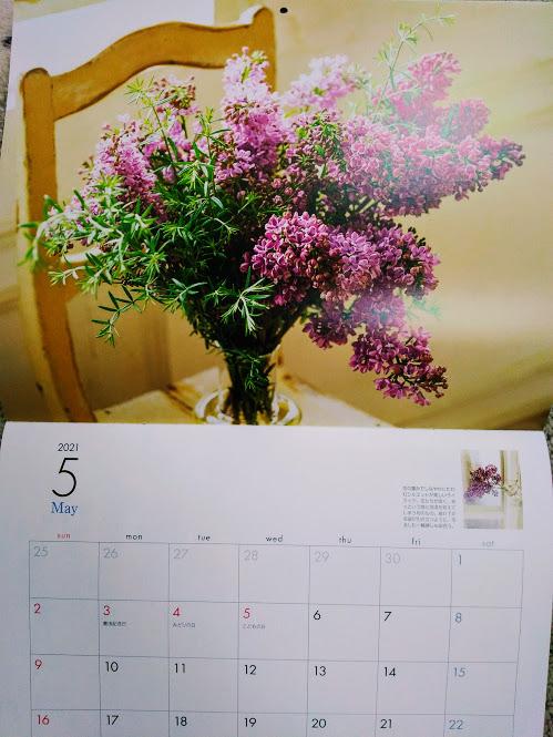 LEE 付録カレンダー